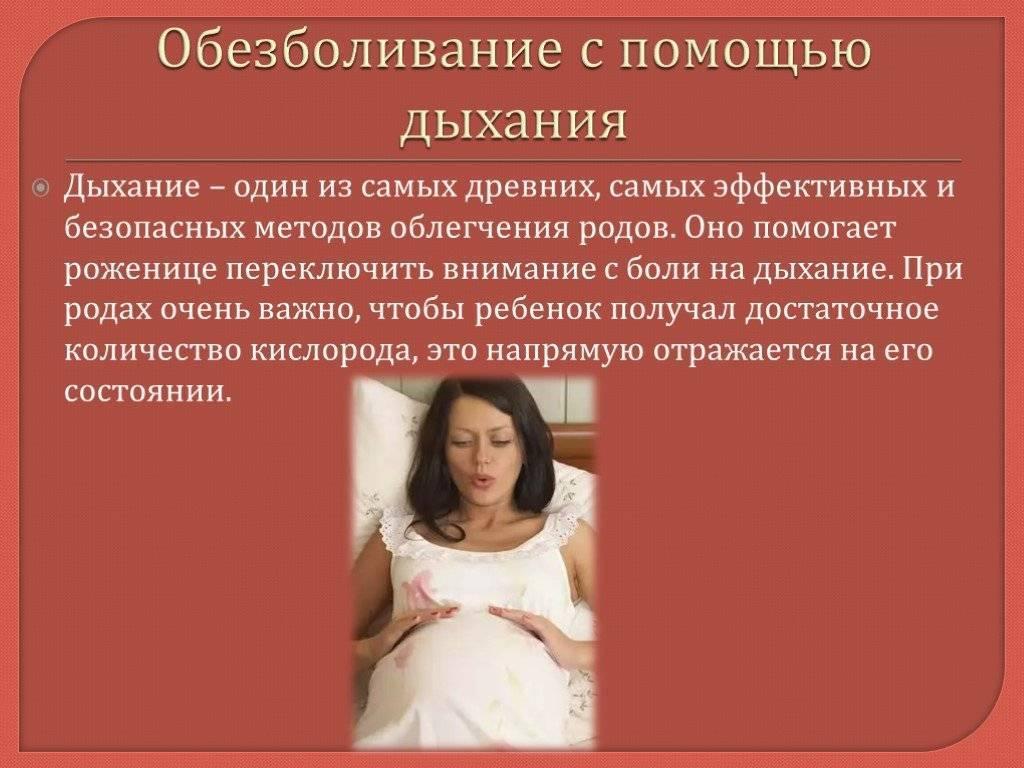 Как правильно дышать при схватках и тужиться при родах | kakpravilno.info