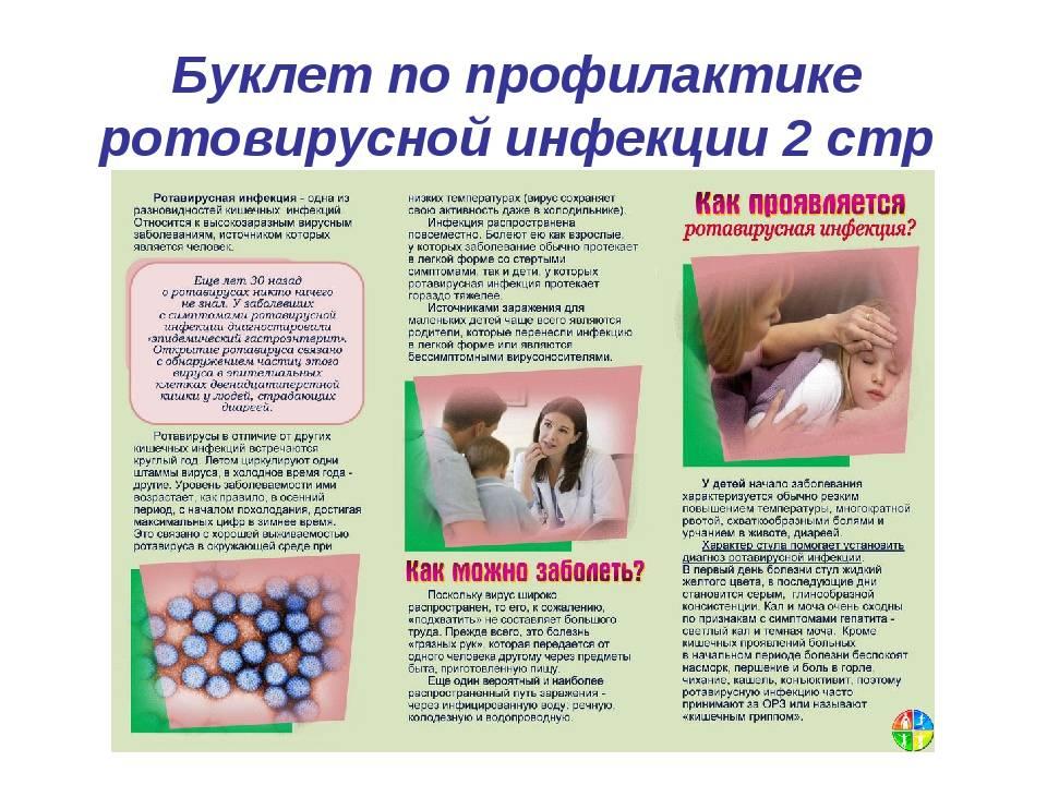 Профилактика ротавируса у детей на море: как уберечься от кишечных инфекций?