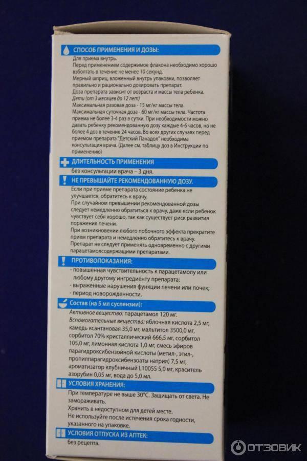 Детский панадол в саратове - инструкция по применению, описание, отзывы пациентов и врачей, аналоги