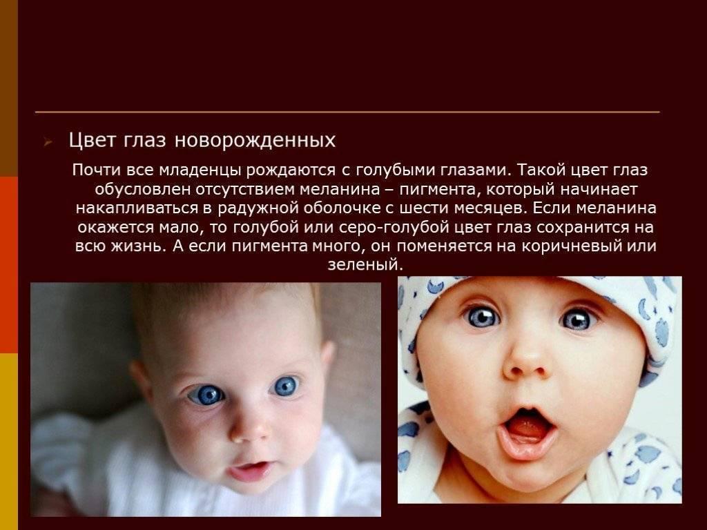 Когда у новорожденного меняется цвет глаз?