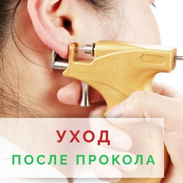 Как ухаживать за ушами после прокола ушей ребенку?