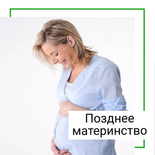 Все за и против поздней беременности