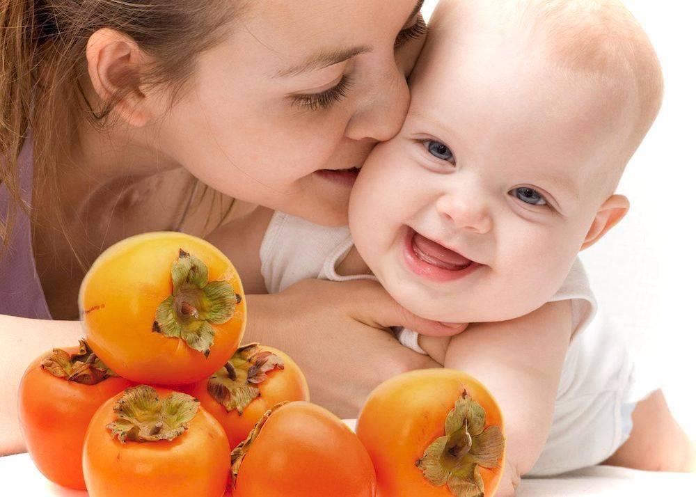Хурму можно ли детям до года | yurys.ru