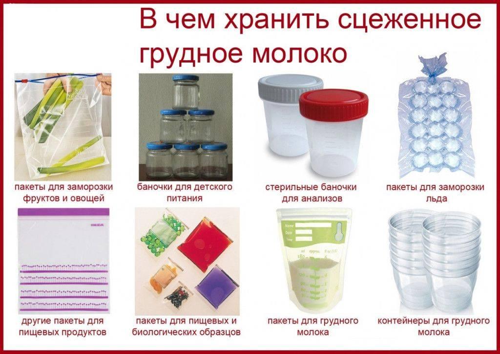 В чем хранить сцеженное грудное молоко
