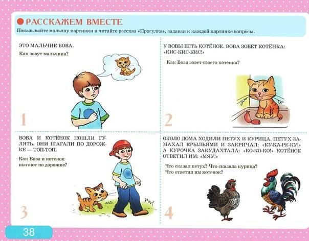 Упражнения на развитие речи у детей 4-5 лет