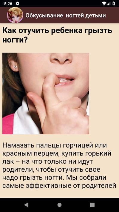 Ребенок грызет ногти: причины и меры устранения этой вредной привычки - страна мам