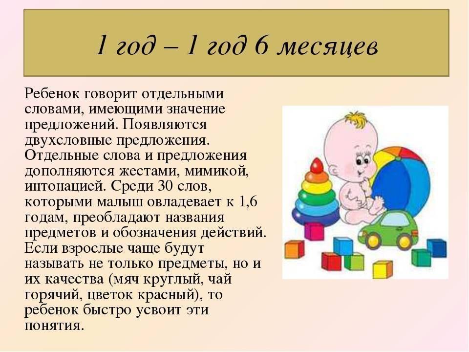 Развитие ребенка 1 год 6 месяцев: как развивать в полтора года, игры и занятия