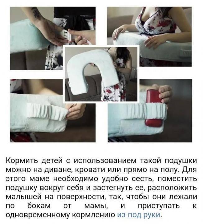 Как выбрать и как сшить подушку для кормления ребенка