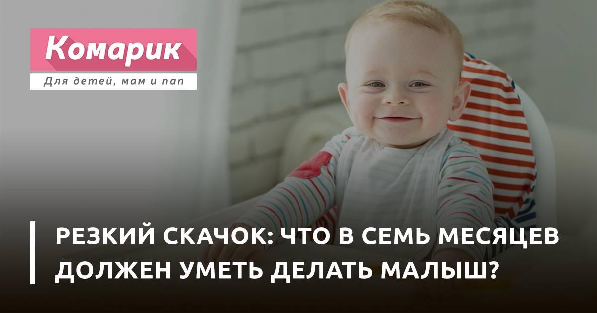 Календарь развития ребенка в 6 месяцев, что должен уметь