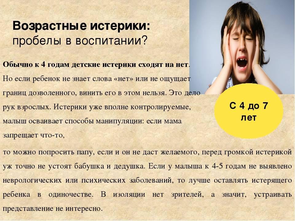 Истерики, истерики и еще раз истерики у 1,5 годовалого ребенка! что делать? - страна мам