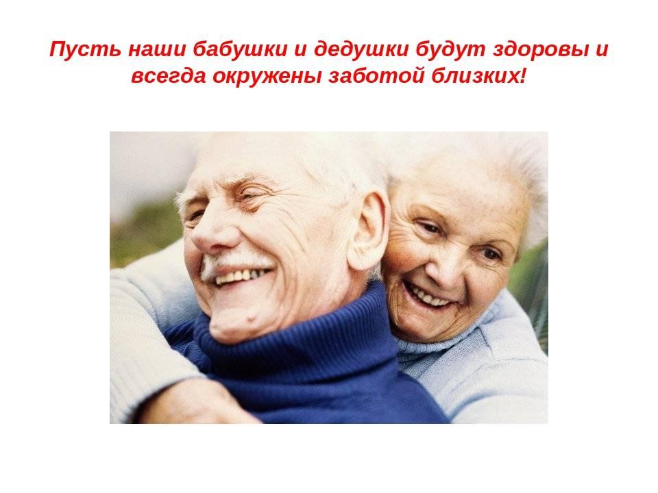 Типы бабушек и дедушек