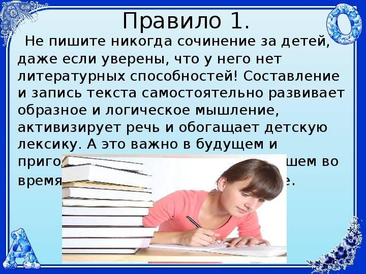 Как научить ребенка писать сочинение в 3, 4 и 5 классе? | мыслим и говорим | vpolozhenii.com