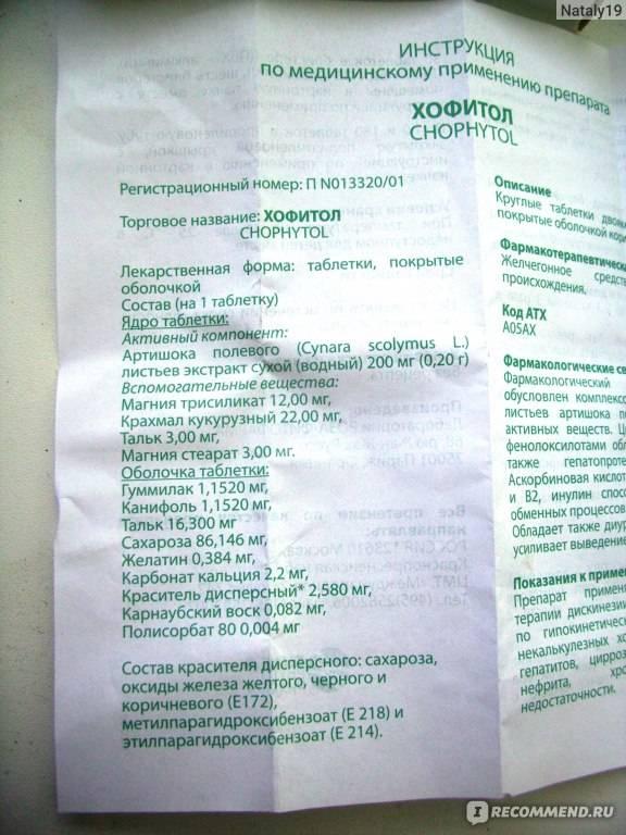 Хофитол в саратове - инструкция по применению, описание, отзывы пациентов и врачей, аналоги