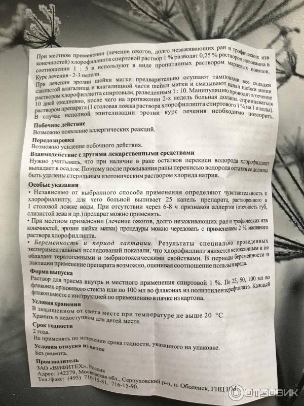 Хлоргексидина биглюконат - инструкция по применению, описание, отзывы пациентов и врачей, аналоги