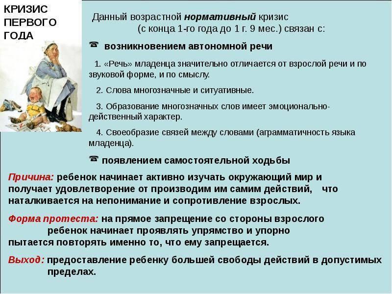 Кризис 1 года у ребенка, возрастная психология, комаровский, как проявляется, отзывы (с форума)