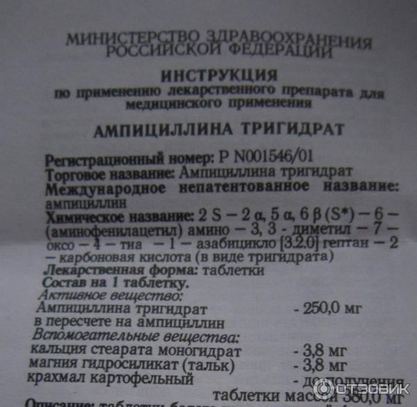 Ампициллина тригидрат - инструкция по применению, описание, отзывы пациентов и врачей, аналоги