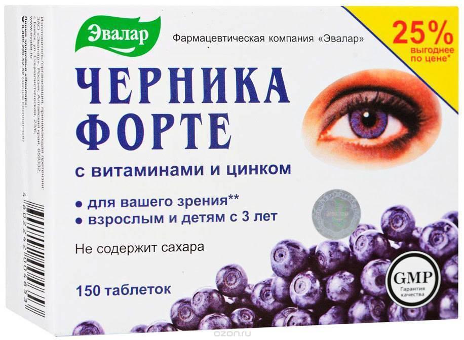Лучшие витамины для глаз 2021 года: обзор 10 популярных препаратов
