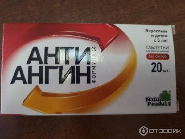 Лекарства от ангины для детей: таблетки, список препаратов