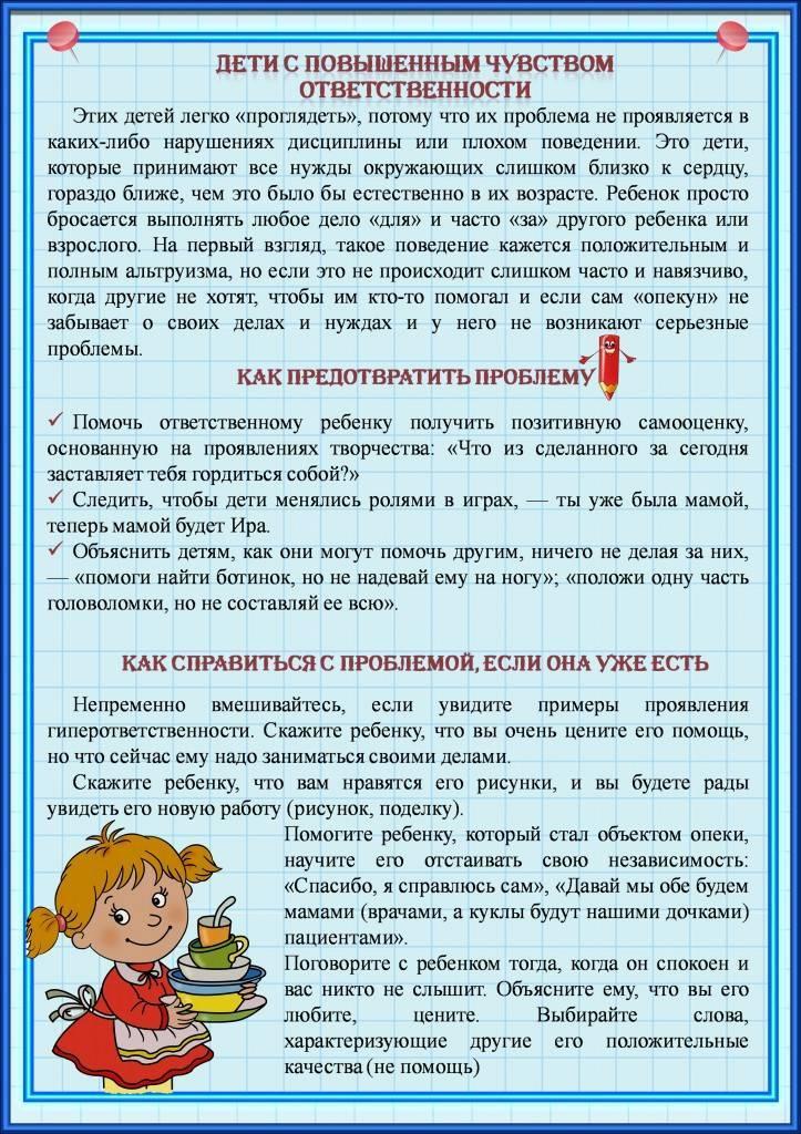 Почему ребенок не хочет ходить в детский сад? (часть 2)
