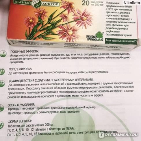 Элеутерококка экстракт жидкий - инструкция по применению, описание, отзывы пациентов и врачей, аналоги