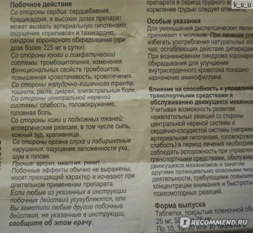 Хофитол в тюмени - инструкция по применению, описание, отзывы пациентов и врачей, аналоги