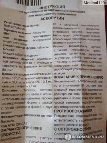 Аскорутин инструкция по применению, цена в аптеках украины, аналоги, состав, показания   ascorutinum таблетки компании «киевский витаминный завод»   компендиум
