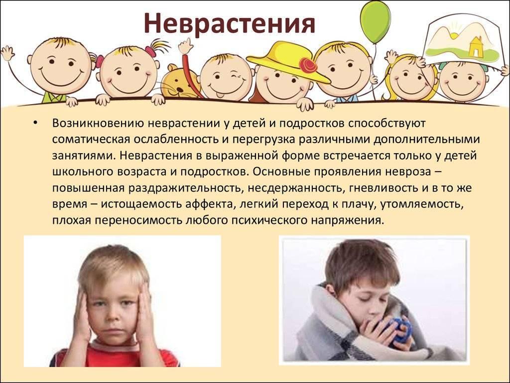 Тики у детей
