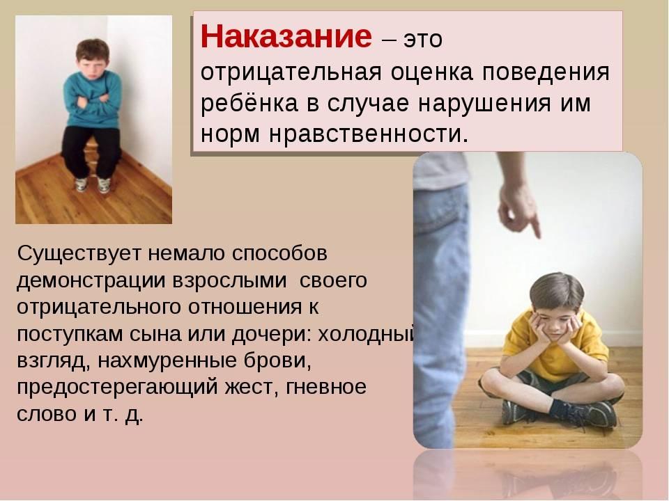 Как наказывать ребенка в 2 года и младше