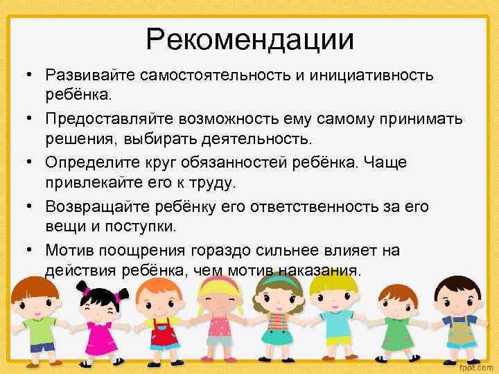 Как воспитать самостоятельность у ребенка: 6 шагов