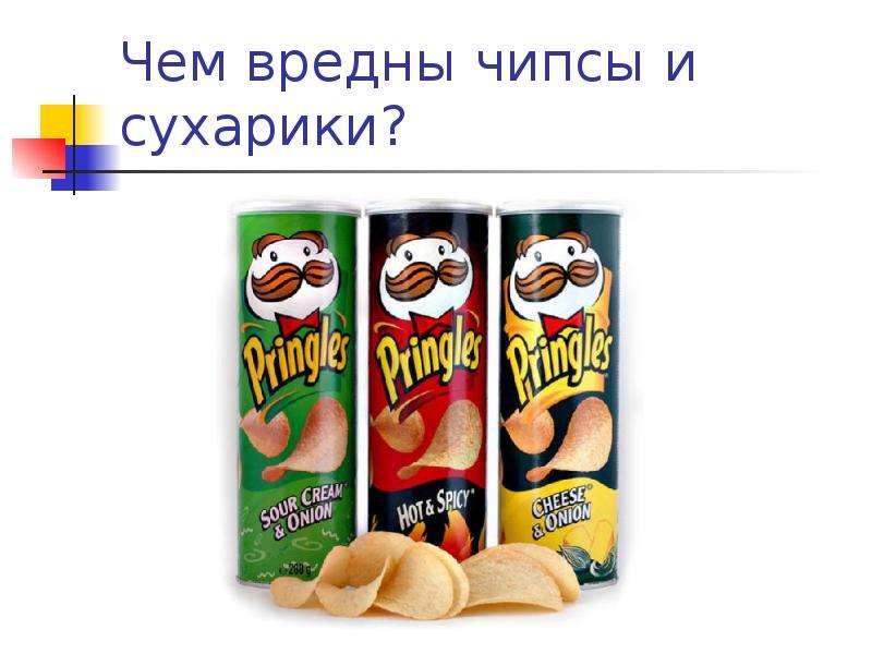 Вред чипсов для взрослых и детей