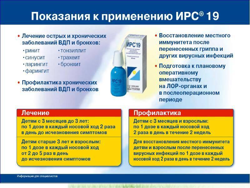 ИРС 19: инструкция для детей - особенности применения и аналоги препарата