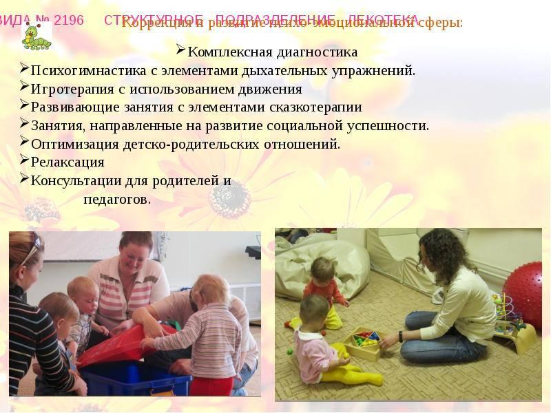 Детский сад компенсирующего вида - что это значит, методики обучения