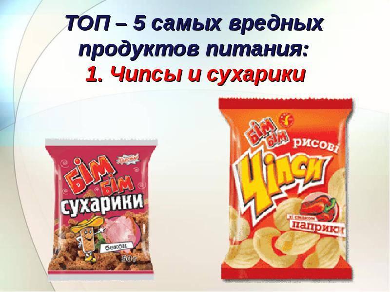 Вред чипсов на организм. вред чипсов для детей   фитнес для похудения
