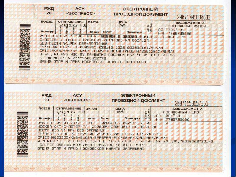 До какого возраста можно купить билет на поезд ржд по детскому тарифу?