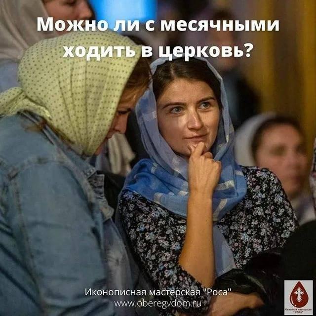 Vichuga-voskr.cerkov.ru  можно ли женщинам во время месячных ходить в храм и причащаться? » душа. встреча с господом