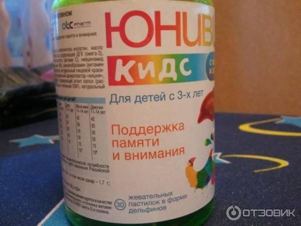 Юнивит кидс с омега 3 и холином в оренбурге - инструкция по применению, описание, отзывы пациентов и врачей, аналоги