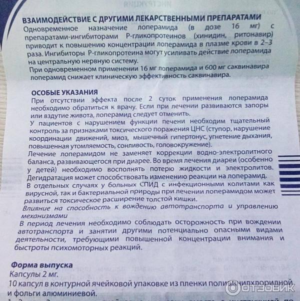 Лоперамид в томске - инструкция по применению, описание, отзывы пациентов и врачей, аналоги