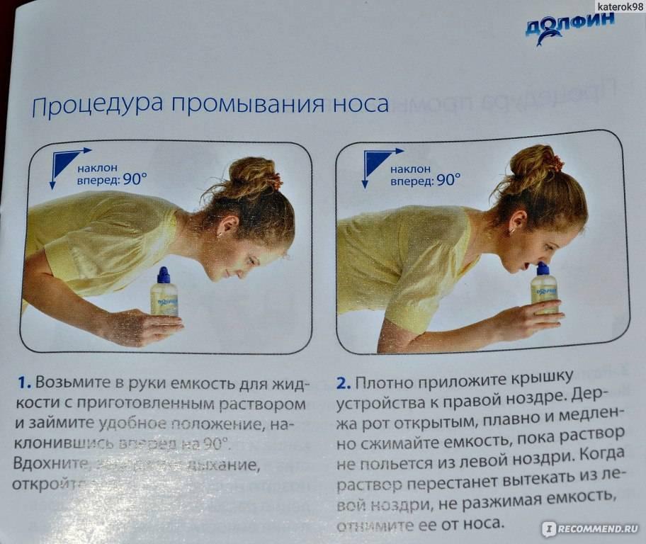Как и чем правильно промывать нос при гайморите | натуральная морская вода аквалор для промывания пазух носа