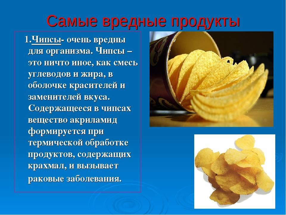 Можно ли чипсы ребенку: вред и польза продукта. рецепт домашних чипсов