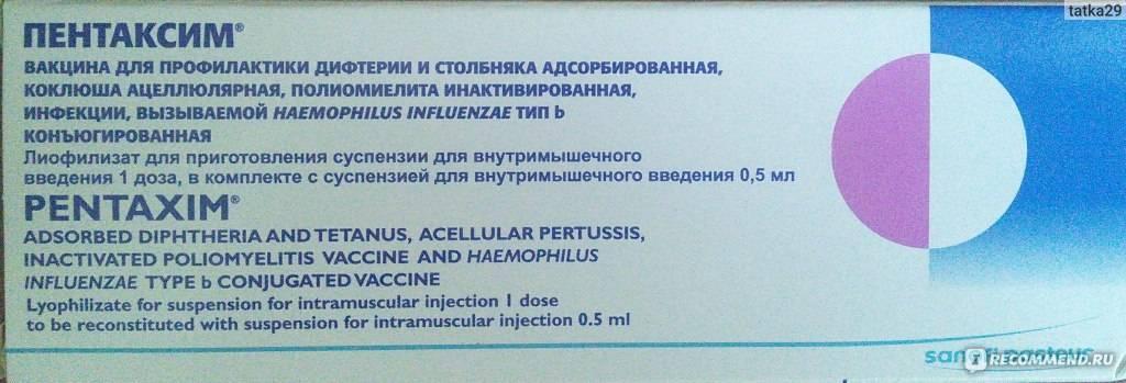 Кашель и насморк после прививки пентаксим