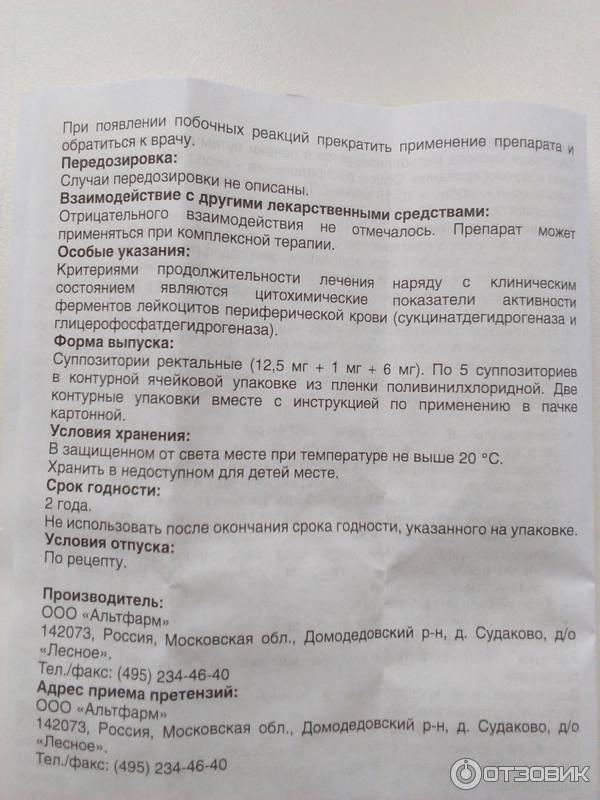 Корилип в тольятти - инструкция по применению, описание, отзывы пациентов и врачей, аналоги