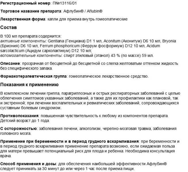 Афлубин в хабаровске - инструкция по применению, описание, отзывы пациентов и врачей, аналоги
