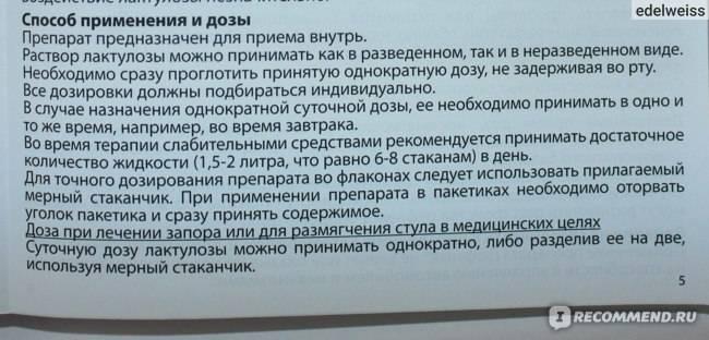 Дюфалак в самаре - инструкция по применению, описание, отзывы пациентов и врачей, аналоги