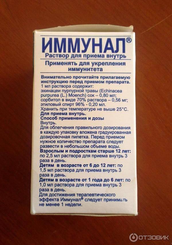 Иммунал® (immunal®)