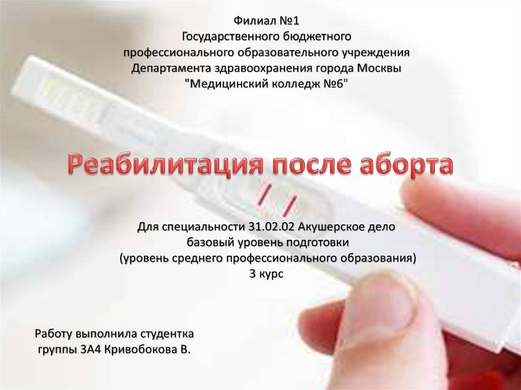 Последствия медикаментозного аборта
