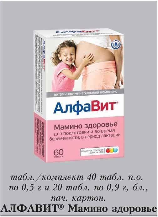 Доппельгерц v.i.p. витаминно-минеральный комплекс для беременных и кормящих в балашихе - инструкция по применению, описание, отзывы пациентов и врачей, аналоги