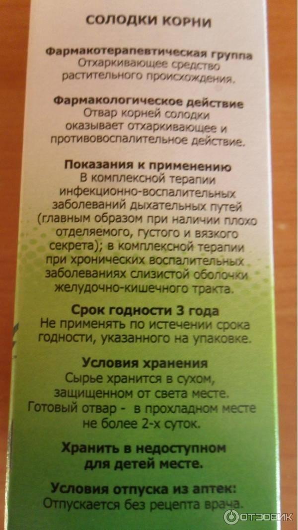 Солодки сироп 100 г