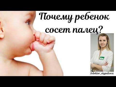 Как отучить ребенка сосать палец? почему ребенок сосет палец? ребенок сосет палец – что делать?
