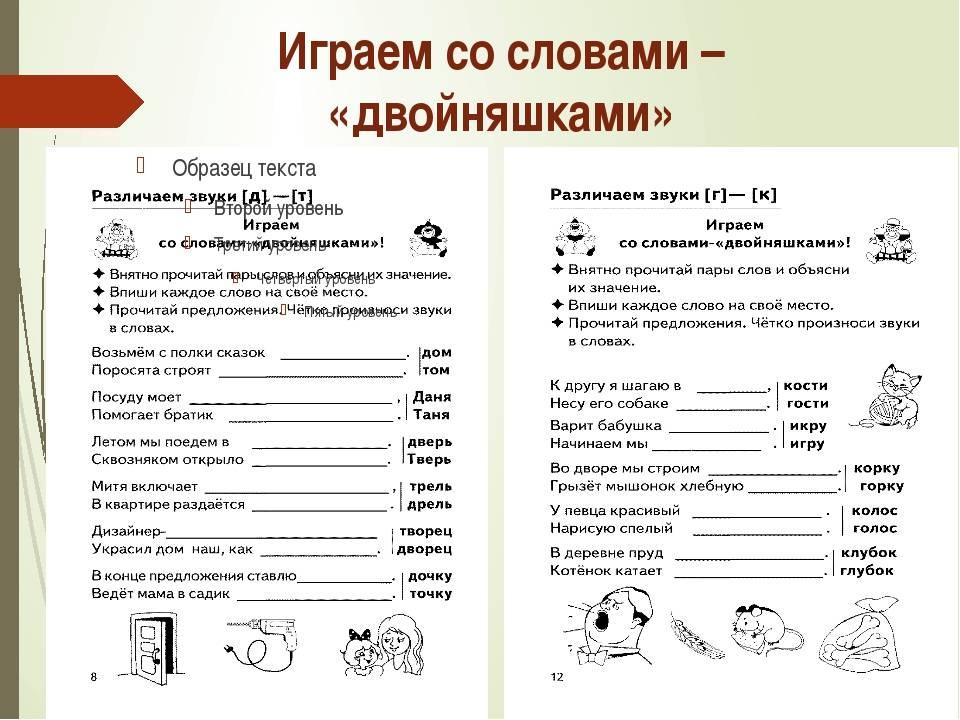 Дислексия у детей: симптомы и лечение, коррекция и прогнозы