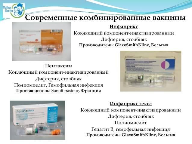Акдс или пентаксим: какую вакцину выбрать?